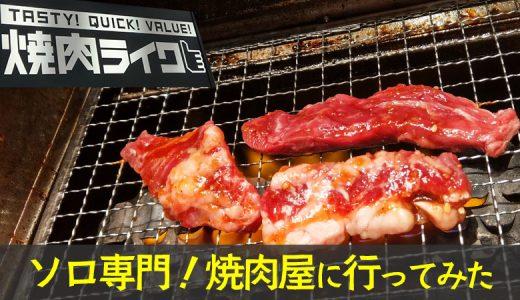 【ボッチ】焼肉に行ってみたら合理的でスゴかった!